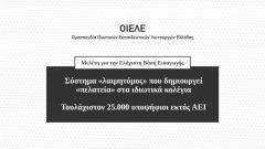 Μελέτη Ομοσπονδίας Ιδιωτικών Εκπαιδευτικών Ελλάδας (ΟΙΕΛΕ): Τουλάχιστον 25.000 υποψήφιοι εκτός ΑΕΙ λόγω ΕΒΕ