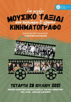 Ένα μεγάλο μουσικό ταξίδι στον παγκόσμιο και ελληνικό κινηματογράφο