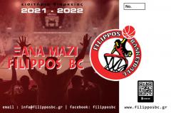 Ξεκινά η διάθεση των καρτών διαρκείας στο τμήμα μπάσκετ του Φιλίππου