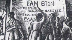 ΠΕΑΕΑ/ΔΣΕ: Τιμά τα 80 χρόνια από την ίδρυση του ΕΑΜ