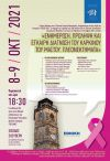 Διήμερο δράσεων για την πρόληψη καρκίνου του μαστού από την Ελληνική Εταιρεία Μαστολογίας και τον Δήμο Νάουσας