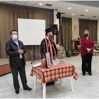 Αγιασμός για την έναρξη των Τμημάτων στην Εύξεινο Λέσχη Βέροιας