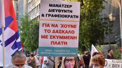 ΟΛΜΕ: Καλεί σε αγώνα ενάντια στο αντιδραστικό νομοσχέδιο που σαρώνει τη δημόσια εκπαίδευση
