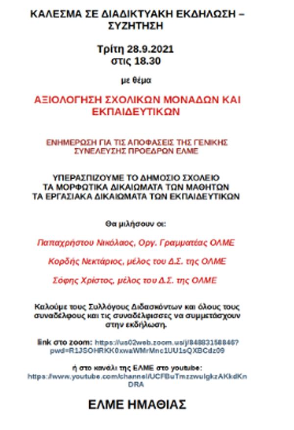 ΕΛΜΕ Ημαθίας: Διαδικτυακή εκδήλωση για την αξιολόγηση σχολείων και εκπαιδευτικών