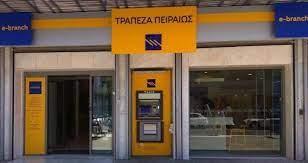 Μα τι έπαθε η τράπεζα Πειραιώς;