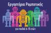 Εργαστήρια ρομποτικής από τη Δημόσια Κεντρική Βιβλιοθήκη της Βέροιας .Οκτώβριος 2021