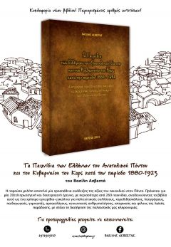 """""""Τα Παιχνίδια των Ελλήνων του Ανατολικού Πόντου και του Κυβερνείου του Καρς κατά την περίοδο 1880 με 1923"""""""