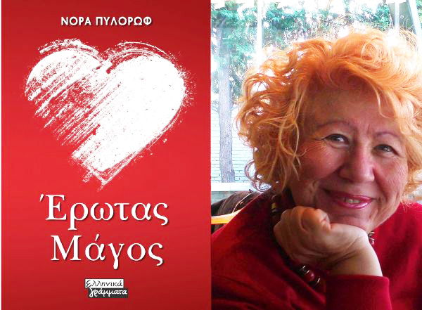 Νόρα Πυλόρωφ, συγγραφέας:  «Θεωρώ ότι η Λογοτεχνία είναι πάρα πολύ σημαντική γιατί μέσω αυτής μεταμφιεσμένα περνάνε πάρα πολλά μηνύματα στον μέσο άνθρωπο.»