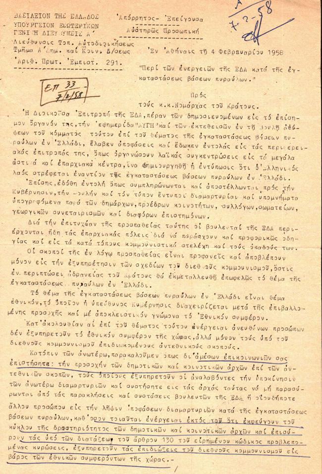 1958: Η κυβέρνηση της ΕΡΕ παίρνει μέτρα για να μην αναπτυχθεί κίνημα κατά των βάσεων πυραύλων…