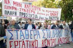 Σύσκεψη του Εργατικού Κέντρου Νάουσας για την προετοιμασία συλλαλητηρίου