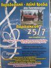 Παραδοσιακή-λαϊκή βραδιά στο Γιαννακοχώρι
