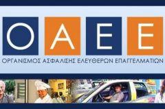 ΟΑΕΕ: 1 στους 2 ασφαλισμένους επαγγελματίες αδυνατεί να πληρώσει τις εισφορές του