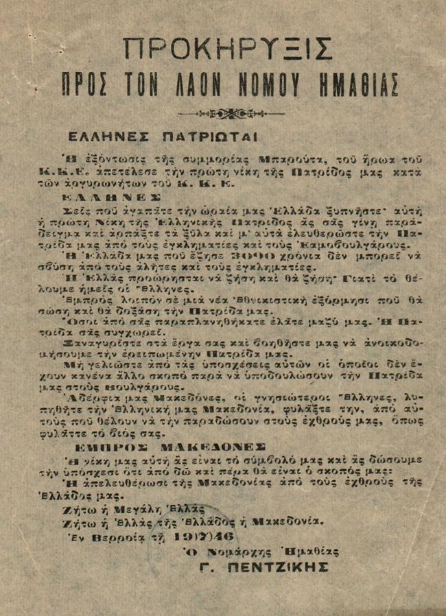 ΝΤΟΚΟΥΜΕΝΤΟ 1946: Πανηγυρίζοντας για τον θάνατο του Καπετάν Μπαρούτα !