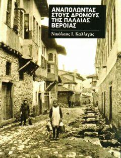 ΒΙΒΛΙΟΚΡΙΤΙΚΗ: «Αναπολώντας στους δρόμους της παλαιάς Βέροιας» του Νικόλαου Καλλιγά
