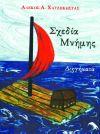 Σχεδία Μνήμης: Το νέο βιβλίο του Αλέκου Χατζηκώστα.