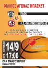 Φιλικός αγώνας μπάσκετ Φίλιππος-ΠΑΟΚ