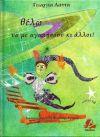 Παρουσίαση παιδικού βιβλίου στη Δημόσια Βιβλιοθήκη της Βέροιας