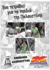 ΠΑΜΕ ΕΚΠΑΙΔΕΥΤΙΚΩΝ:Ένα τετράδιο για τα παιδιά της Παλαιστίνης