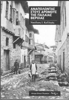 Παρουσιάζεται το βιβλίο «Αναπολώντας στους δρόμους της Παλαιάς Βέροιας»