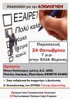 Εκδήλωση για την «Αξιολόγηση»