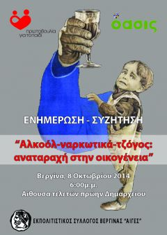Eκδήλωση από την Πρωτοβουλία για το Παιδί