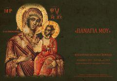 11η Εφορεία Βυζαντινών Αρχαιοτήτων - Βυζαντινό Μουσείο Βέροιας:18 -26 Οκτωβρίου: Ημέρες αφιερωμένες στην προβολή του έργου της Αρχαιολογικής Υπηρεσίας