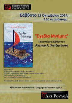 Παρουσίαση  της συλλογής διηγημάτων «Σχεδία Μνήμης» του Αλέκου Χατζηκώστα στη Βέροια
