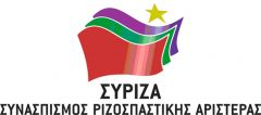 Ο ΣΥΡΙΖΑ στηρίζει τον αγώνα των εργαζόμενων στο Νοσοκομείο Βέροιας