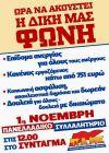 Κάλεσμα του Σωματείου Συνταξιούχων ΙΚΑ Βέροιας για συμμετοχή στο Πανελλαδικό Συλλαλητήριο του ΠΑΜΕ στις 1 Νοέμβρη στην Αθήνα