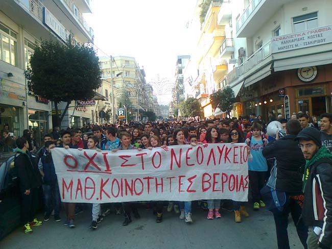 Μαζικό-δυναμικό συλλαλητήριο μαθητών στη Βέροια