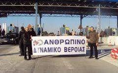ΤΟΠΟΘΕΤΗΣΗ ΑΝΘΡΩΠΙΝΟΥ ΔΥΝΑΜΙΚΟΥ ΒΕΡΟΙΑΣ Εκδήλωση Διαμαρτυρίας για τον ΕΝΦΙΑ στην Πλατεία Δημαρχείου, 30 Οκτ. 2014