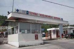 Σύσκεψη για τα προβλήματα των νοσοκομείων της Ημαθίας