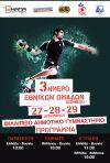 Διεθνές τουρνουά Χάντμπολ στη Βέροια