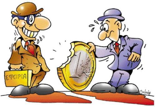 Αγωνιστική απάντηση στη φοροληστεία