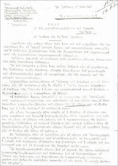ΙΣΤΟΡΙΚΟ ΝΤΟΚΟΥΜΕΝΤΟ: «Όχι υποστήριξη της ΕΣΣΔ στον «Γερμανορωσσικόν πόλεμον»!