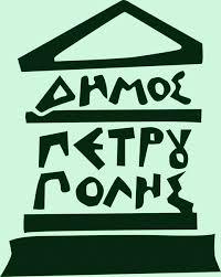 Τι κάνει ο Δήμος Πετρούπολης; Με αφορμή δηλώσεις του Δημάρχου Νάουσας