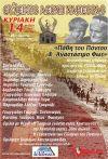 Μουσικοποιητική εκδήλωση προς τιμή των 353.000 αθώων νεκρών της Γενοκτονίας των Ελλήνων στον Πόντο