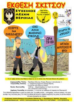 Εκθεση σκίτσου από την Εύξεινο Λέσχη Βέροιας