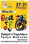 ΚΕΠΑ:Εβδομάδα Θεάτρου  με αφορμή την Παγκόσμια Ημέρα Θεάτρου