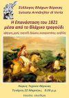 """""""Η ΕΠΑΝΑΣΤΑΣΗ ΤΟΥ 1821 ΜΕΣΑ ΑΠΟ ΤΟ ΒΛΑΧΙΚΟ ΤΡΑΓΟΥΔΙ"""""""