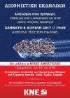 Διεθνιστική εκδήλωση για το Προσφυγικό διοργανώνει η ΚΝΕ το Σάββατο 8 Απρίλη, στη Θεσσαλονίκη