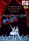 VERIA DANCE COMPETITION 2017 : 27/4 « Gala χορού» στο Χώρο Τεχνών/ Χορεύουμε για τη Φλόγα!