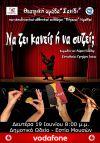 «Να ζει κανείς ή να συζεί;» παράσταση στη Νάουσα