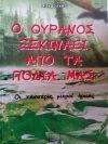 Παρουσίαση του βιβλίου του Άκη Μίσκου «Ο Ουρανός ξεκινάει από τα πόδια μας» στη Δημόσια Βιβλιοθήκη Βέροιας