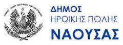 Ανακοινώθηκαν από τον Δήμαρχο κ. Νίκο Κουτσογιάννη οι νέοι Αντιδήμαρχοι στο Δήμο Νάουσας