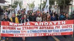 Μεταξύ ανεργίας και «ομηρίας» χιλιάδες εργαζόμενοι...