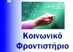 Δήμος Νάουσας: ΛΕΙΤΟΥΡΓΙΑ ΚΟΙΝΩΝΙΚΟΥ ΦΡΟΝΤΙΣΤΗΡΙΟΥ