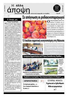 Δήμος Βέροιας: Κάλεσμα προς ωφελούμενος επισιτιστικής βοήθειας