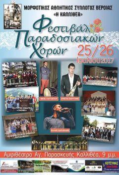 Μ.Α.Σ (Η ΚΑΛΛΙΘΕΑ) φεστιβάλ παραδοσιακών χορών