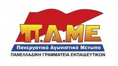 ΠΑΝΕΛΛΑΔΙΚΗ ΓΡΑΜΜΑΤΕΙΑ ΕΚΠΑΙΔΕΥΤΙΚΩΝ ΤΟΥ ΠΑΜΕ: Όλοι στις συγκεντρώσεις των εκπαιδευτικών στις 23 Φλεβάρη σε όλη την Ελλάδα